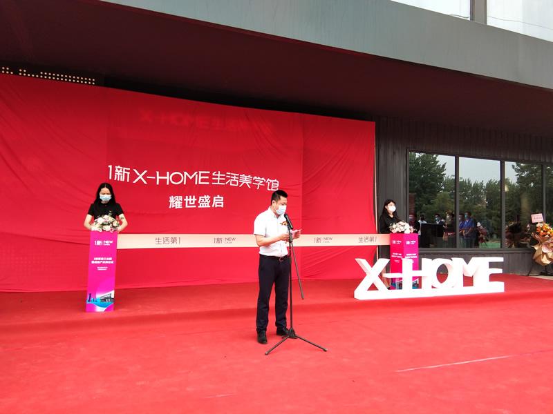 中普重工承建的1新X-home生活美学馆耀世盛启!